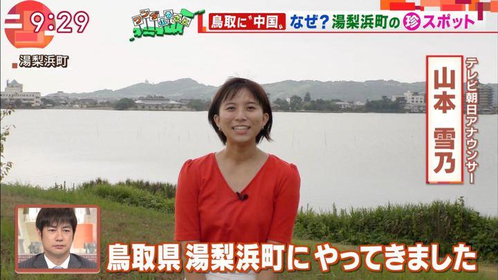 2018年09月28日山本雪乃の画像01枚目