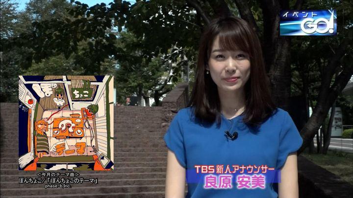 2018年10月08日良原安美の画像03枚目