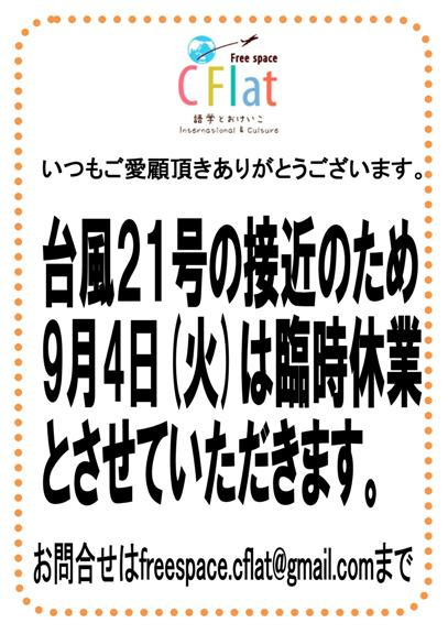 Microsoft Word - お休みのお知らせ