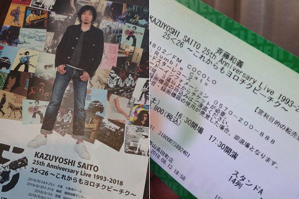 20180825斉藤1