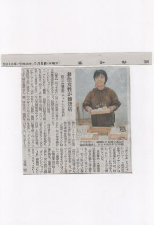 Ma高知新聞掲載記事