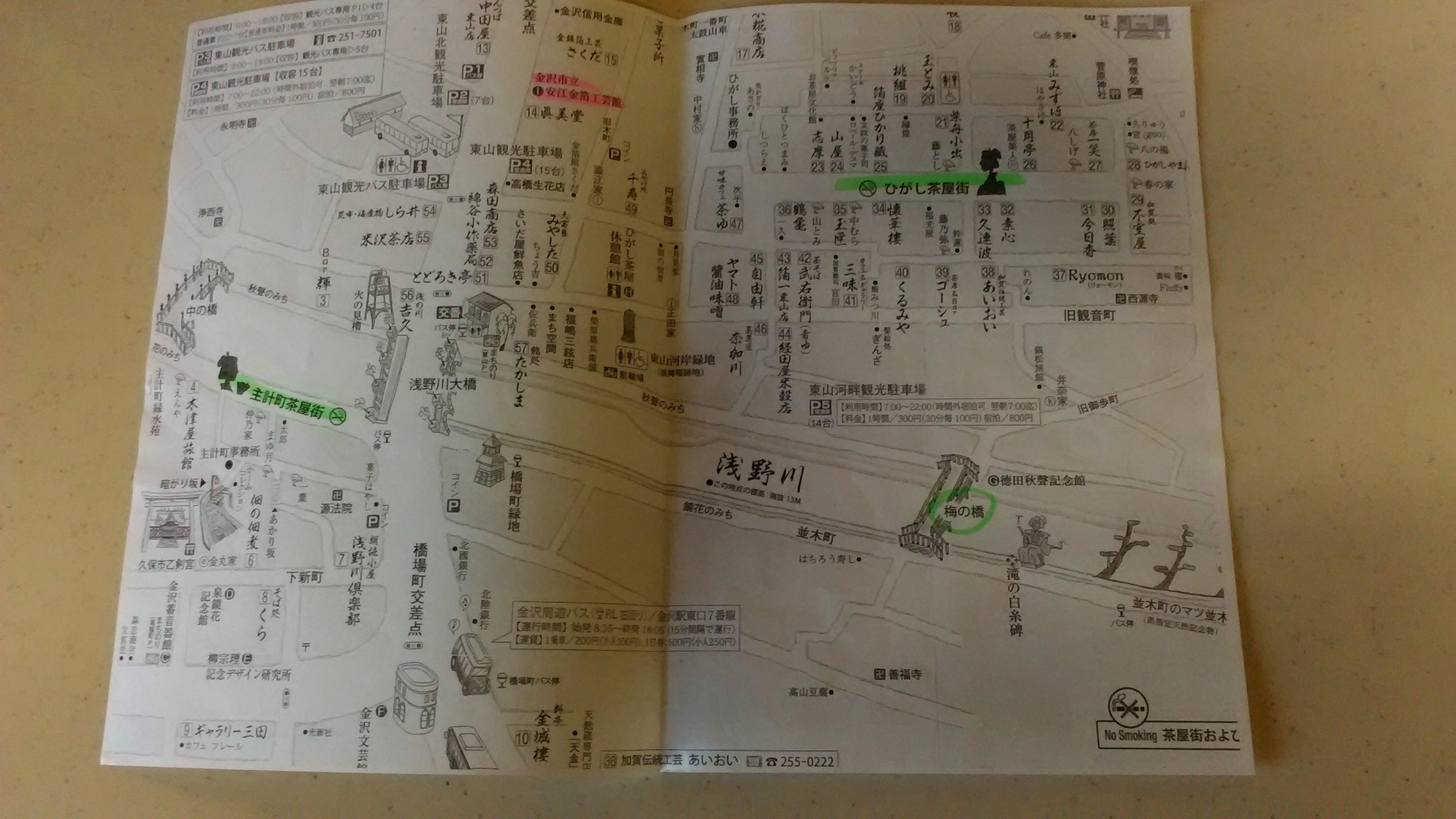 安江金箔工芸館でもらった案内地図