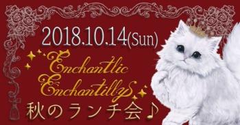 2018_lunch_party_autumn_bana.jpg