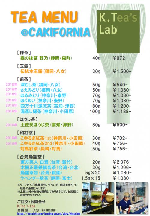 K_Teas_Lab_Tea_Stand9_2_image_resize.png
