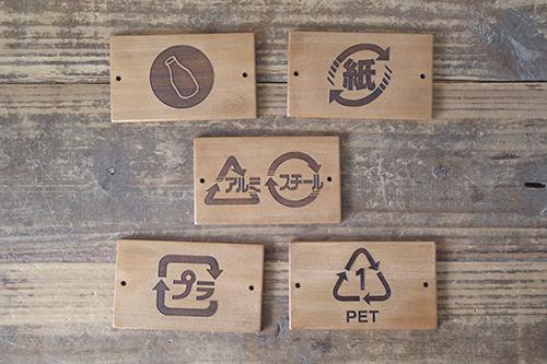 ゴミ分別用の木製プレート