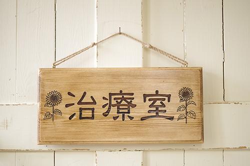 ちょっぴりヴィンテージ風の木製看板