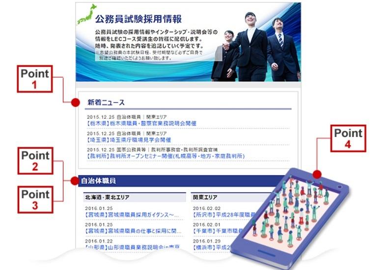 公務員試験採用情報サイト
