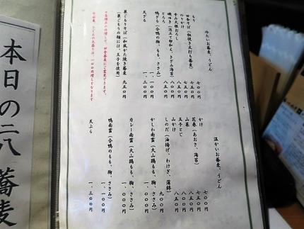 18-8-14 品そば