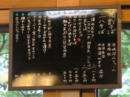 ゆうすいの黒板