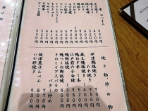 18-9-14 品つまみ1
