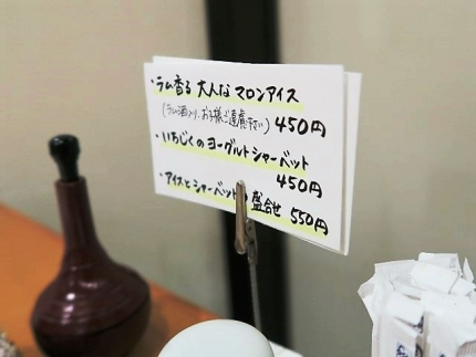 18-10-11 品アイス
