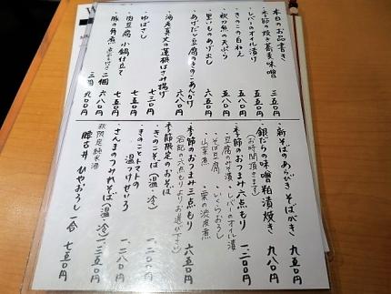 18-10-11 品きせつ
