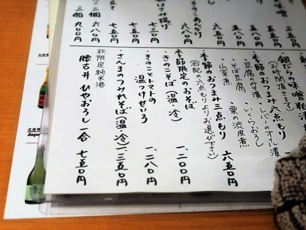 18-10-11 品さんま
