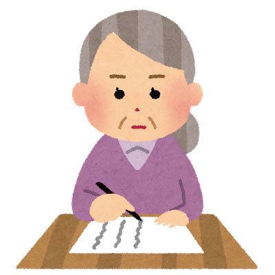 free-illustration-isyo-obaasan-irasutoya.jpg
