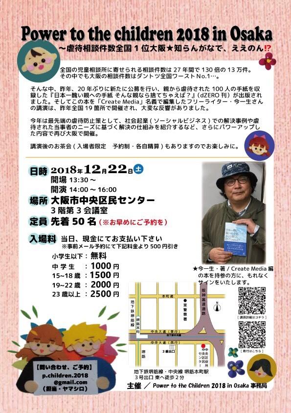 大阪講演会チラシ
