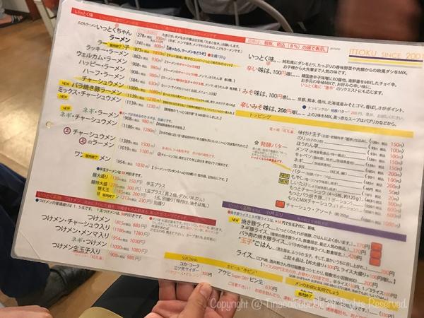 201809ittoku_Ramen-3.jpg
