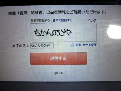 180924-1=Y!億画像認証「ちかんのひや」on MBA aPBR