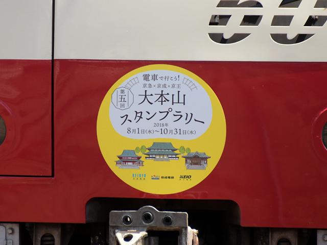 6078_daihonzan_180810.jpg