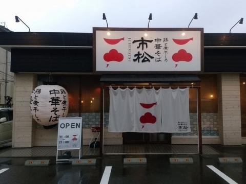 市松・H29・7 店