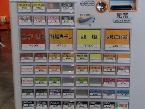 市松・H29・7 メニュー1