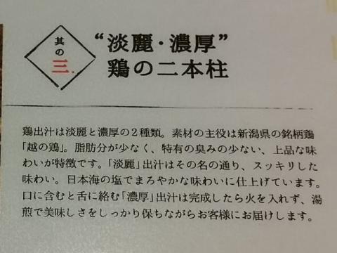 市松・H29・7 メニュー4