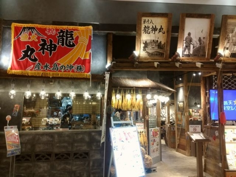 龍神丸・H 30 7 店