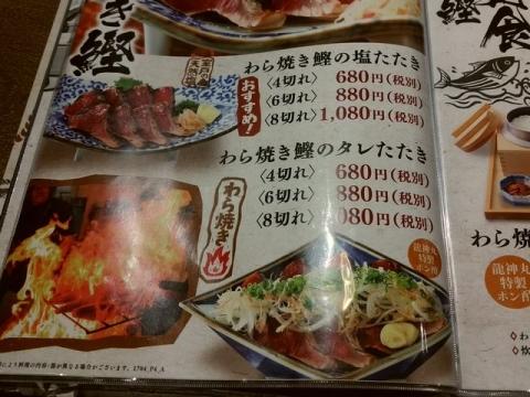 龍神丸・H 30 7 メニュー1
