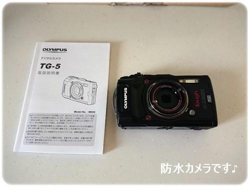 防水カメラTG-5
