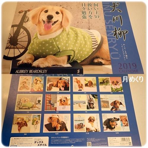 犬川柳カレンダー月めくり