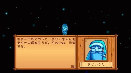チョコのスタデュー日記最終話 (23)