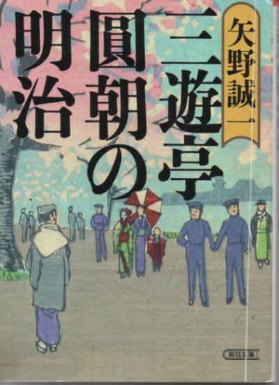三遊亭圓朝の明治、表紙