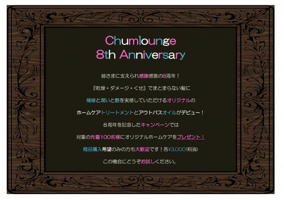 chumlounge8th