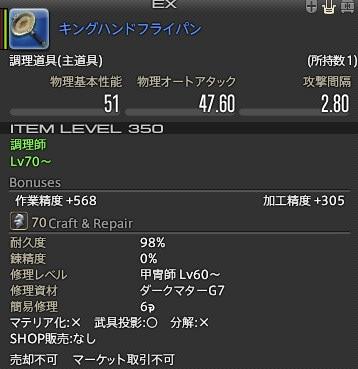 【ミラプリ】キングハンドフライパン【クラフタースクリップ:黄貨】3