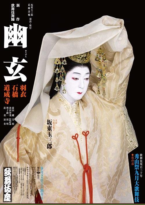 2018年9月「秀山祭九月大歌舞伎」幽玄