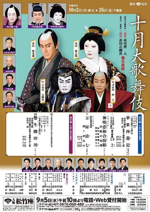 2018年「十月大歌舞伎」松竹座