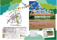 event_marche2018_a1.jpg