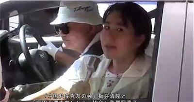 我那覇真子、『中国共産党友の会』の板谷清隆とツーショット9BS0-4e2
