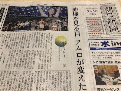 今朝の朝日新聞一面はアムロちゃんDmH1OAcUwAAYY02