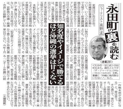 知名度やイメージで勝てるほど沖縄の選挙は甘くないDmUEIA_UcAA39bj