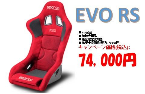 EVO RS
