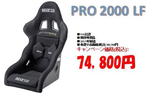 PRO 2000 LF