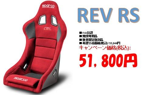 REV RS