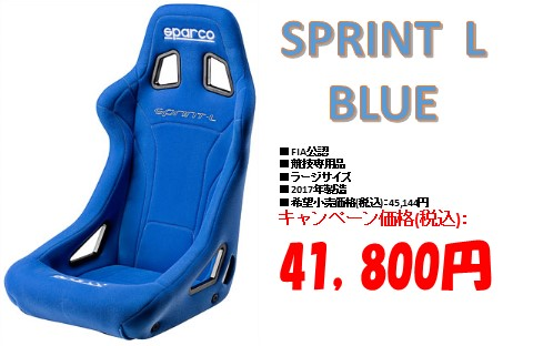 SPRINT L BLUE