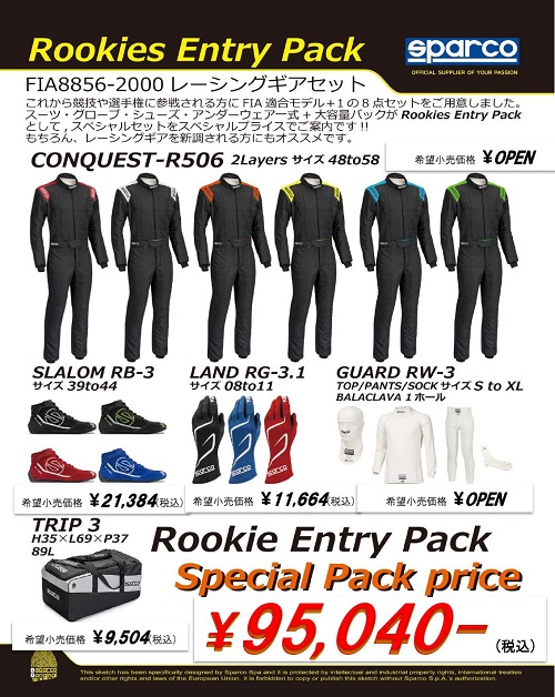 【在庫】Roohie Entry Pack20180905_000001