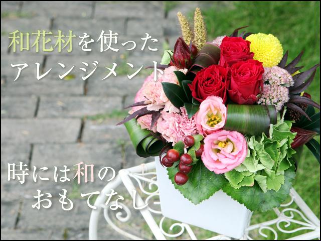 敬老の日 9.17 アレンジ 和風 かっこいい 渋い 花束 秋