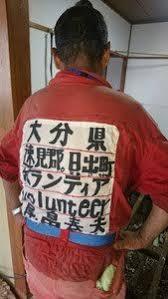 尾畠春夫 ボランティア スーパーヒーロー 発見 豊川 御津 花屋 花夢
