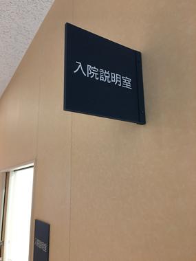 豊川市民病院 大腸ポリープ 癌 入院 花屋 花夢