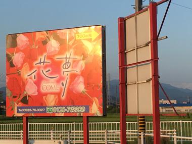 台風21号 強風 被害 高潮 豊川 御津 花屋 花夢