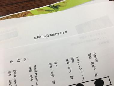 JAひまわり 豊川 日本一生産量 バラ 御津 花屋 花夢