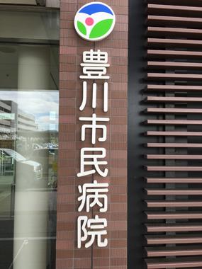 通院 癌 早期発見 多忙 豊川 御津 花屋 花夢